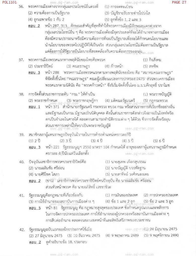 แนวข้อสอบ POL1101 การเมืองการปกครองไทย ม.ราม หน้าที่ 27