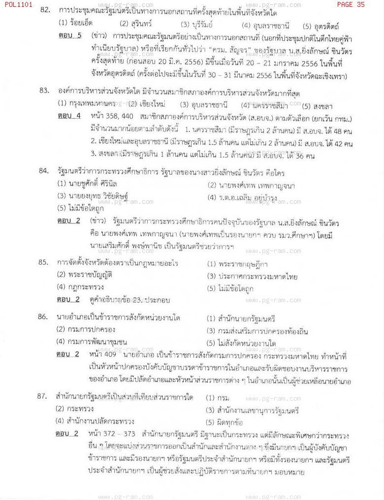 แนวข้อสอบ POL1101 การเมืองการปกครองไทย ม.ราม หน้าที่ 35