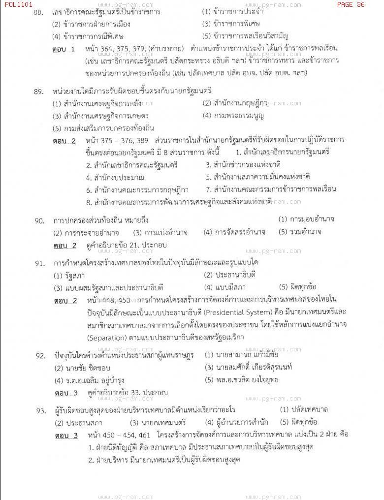 แนวข้อสอบ POL1101 การเมืองการปกครองไทย ม.ราม หน้าที่ 36
