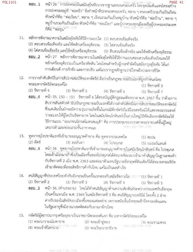 แนวข้อสอบ POL1101 การเมืองการปกครองไทย ม.ราม หน้าที่ 41