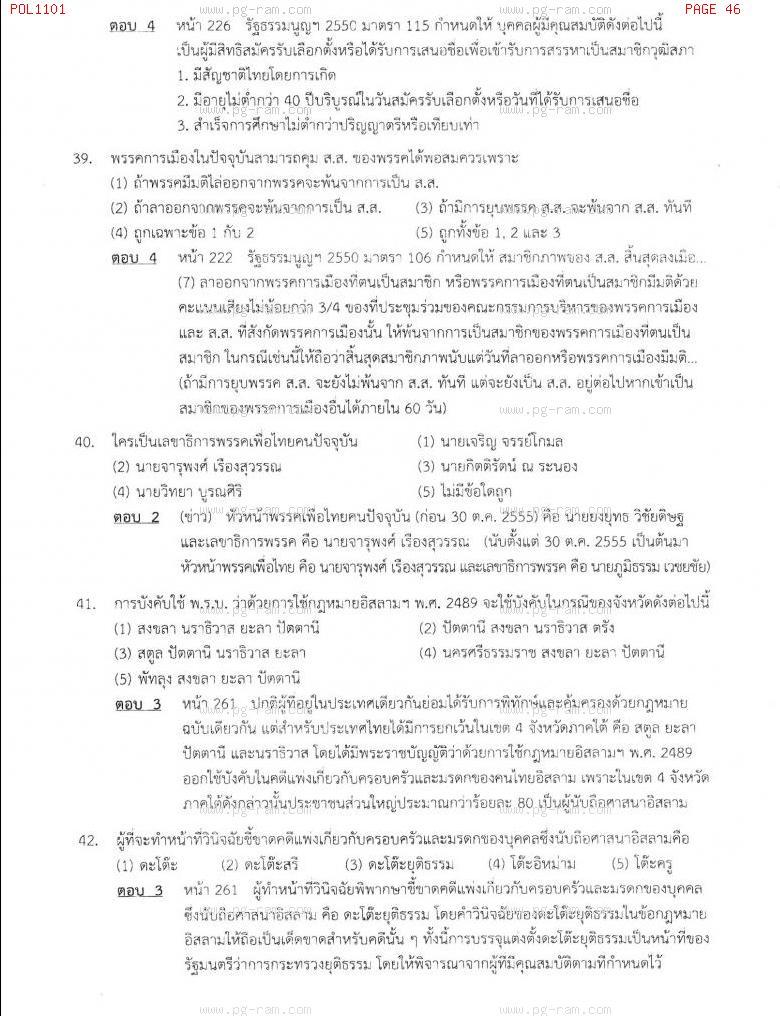 แนวข้อสอบ POL1101 การเมืองการปกครองไทย ม.ราม หน้าที่ 46