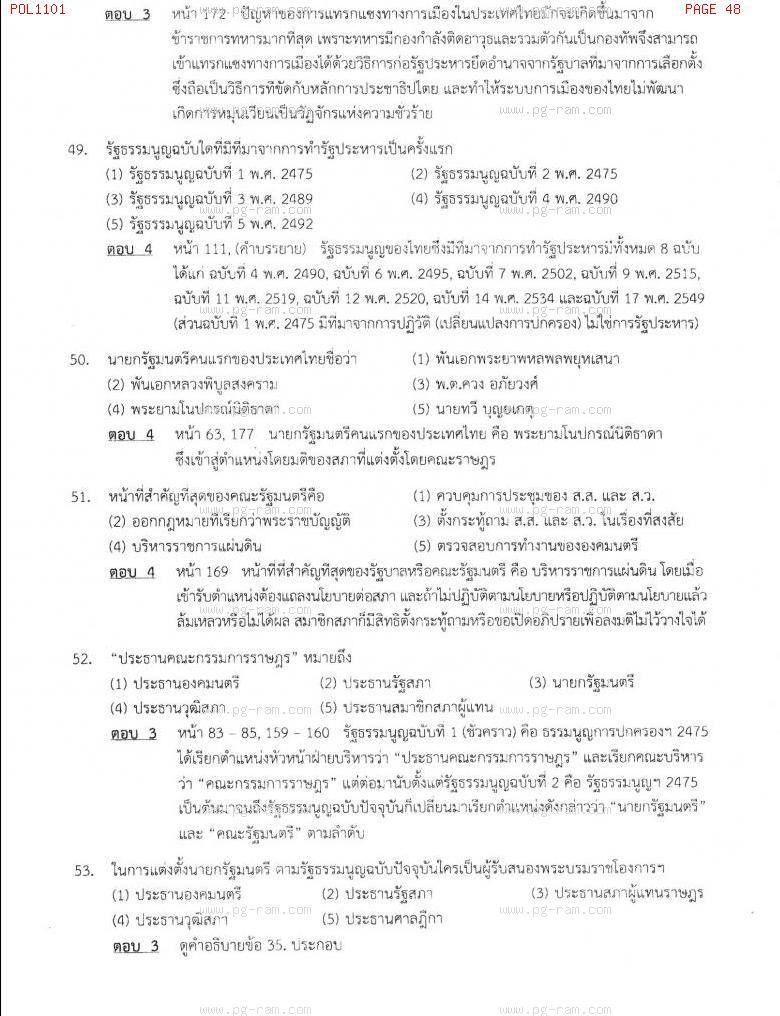 แนวข้อสอบ POL1101 การเมืองการปกครองไทย ม.ราม หน้าที่ 48