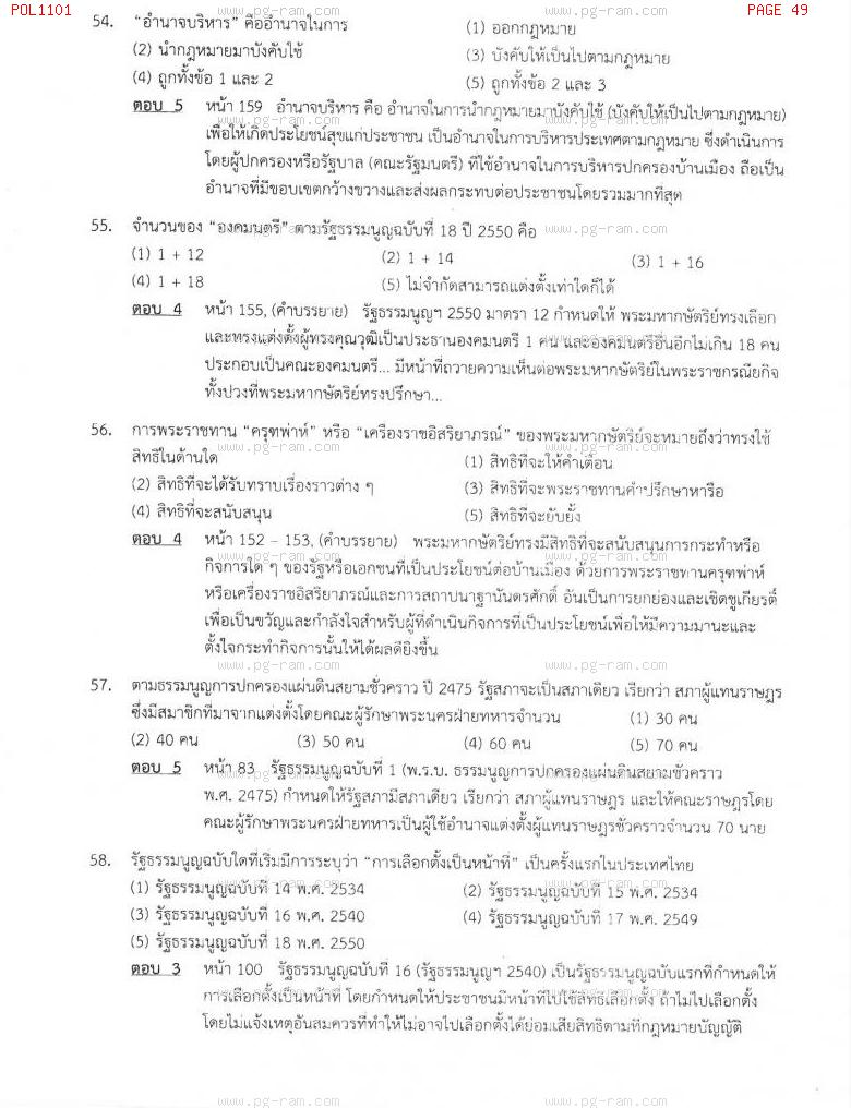 แนวข้อสอบ POL1101 การเมืองการปกครองไทย ม.ราม หน้าที่ 49