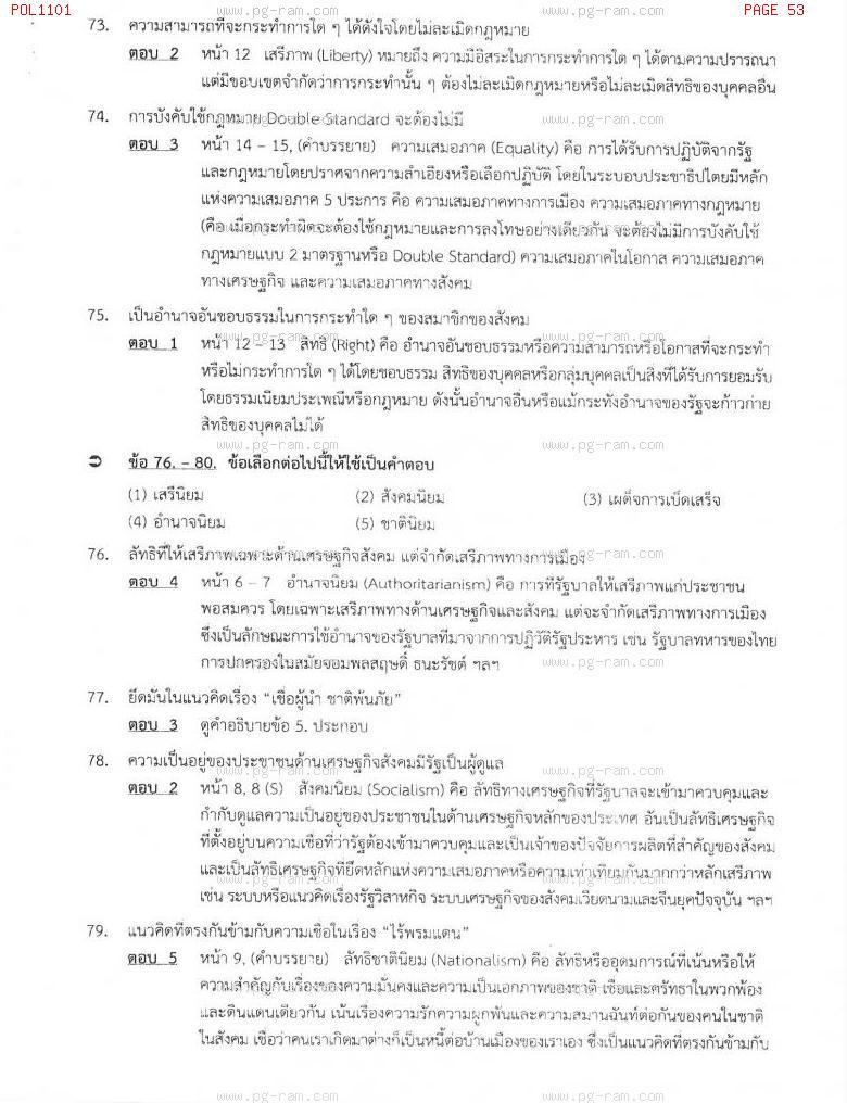 แนวข้อสอบ POL1101 การเมืองการปกครองไทย ม.ราม หน้าที่ 53