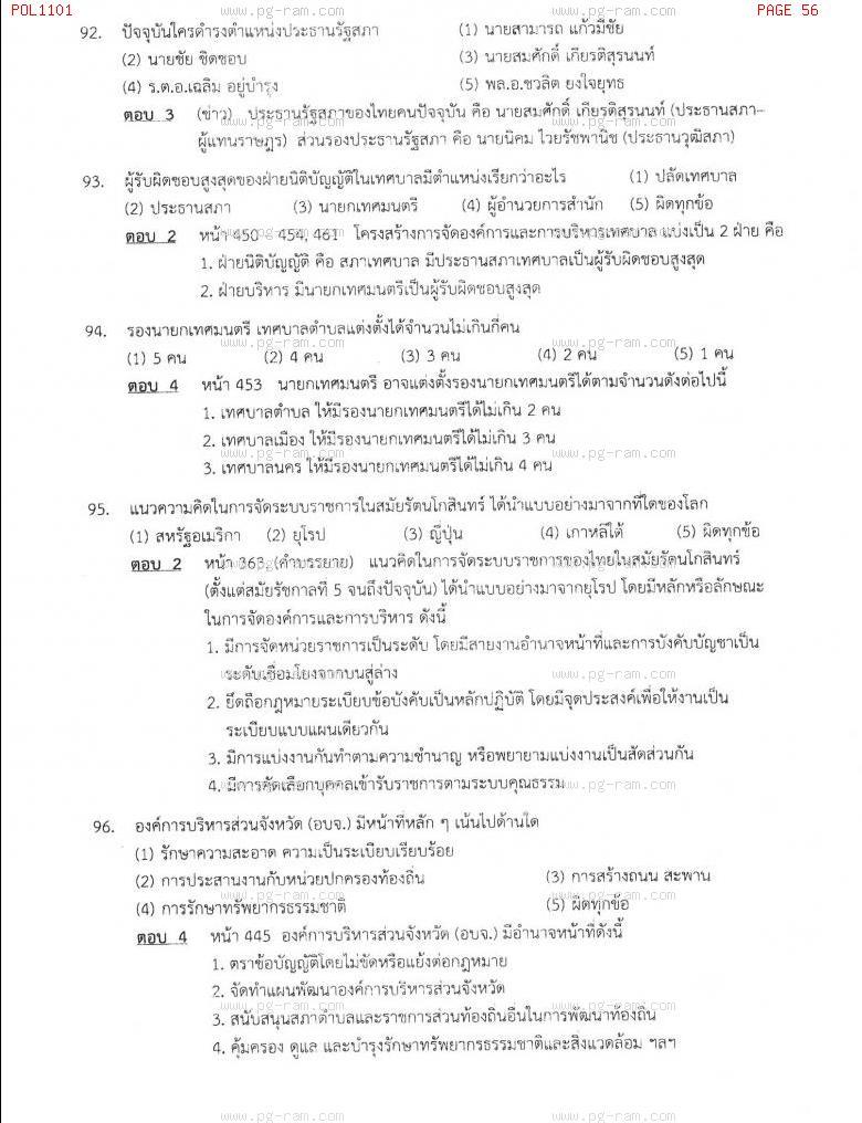 แนวข้อสอบ POL1101 การเมืองการปกครองไทย ม.ราม หน้าที่ 56