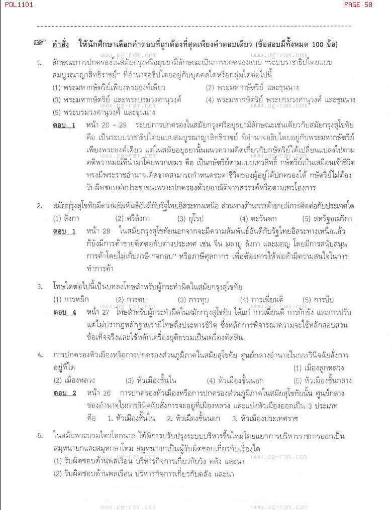 แนวข้อสอบ POL1101 การเมืองการปกครองไทย ม.ราม หน้าที่ 58