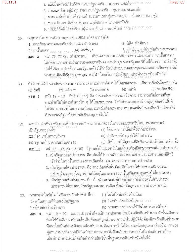 แนวข้อสอบ POL1101 การเมืองการปกครองไทย ม.ราม หน้าที่ 62