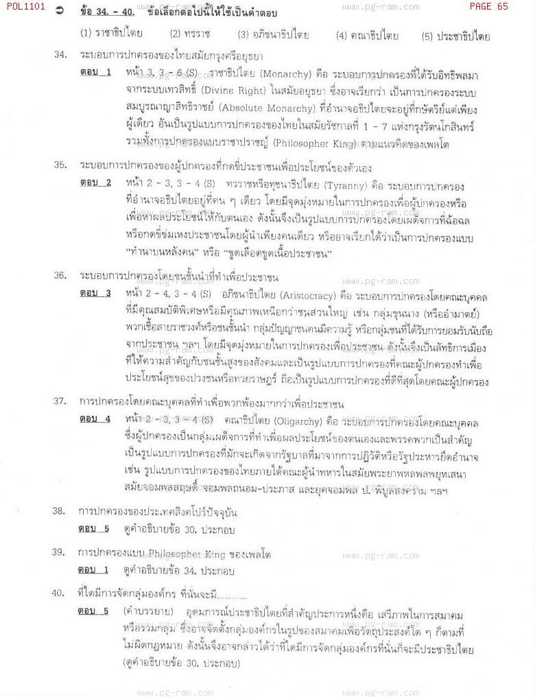 แนวข้อสอบ POL1101 การเมืองการปกครองไทย ม.ราม หน้าที่ 65