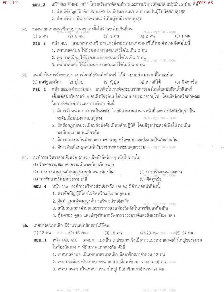 แนวข้อสอบ POL1101 การเมืองการปกครองไทย ม.ราม หน้าที่ 68