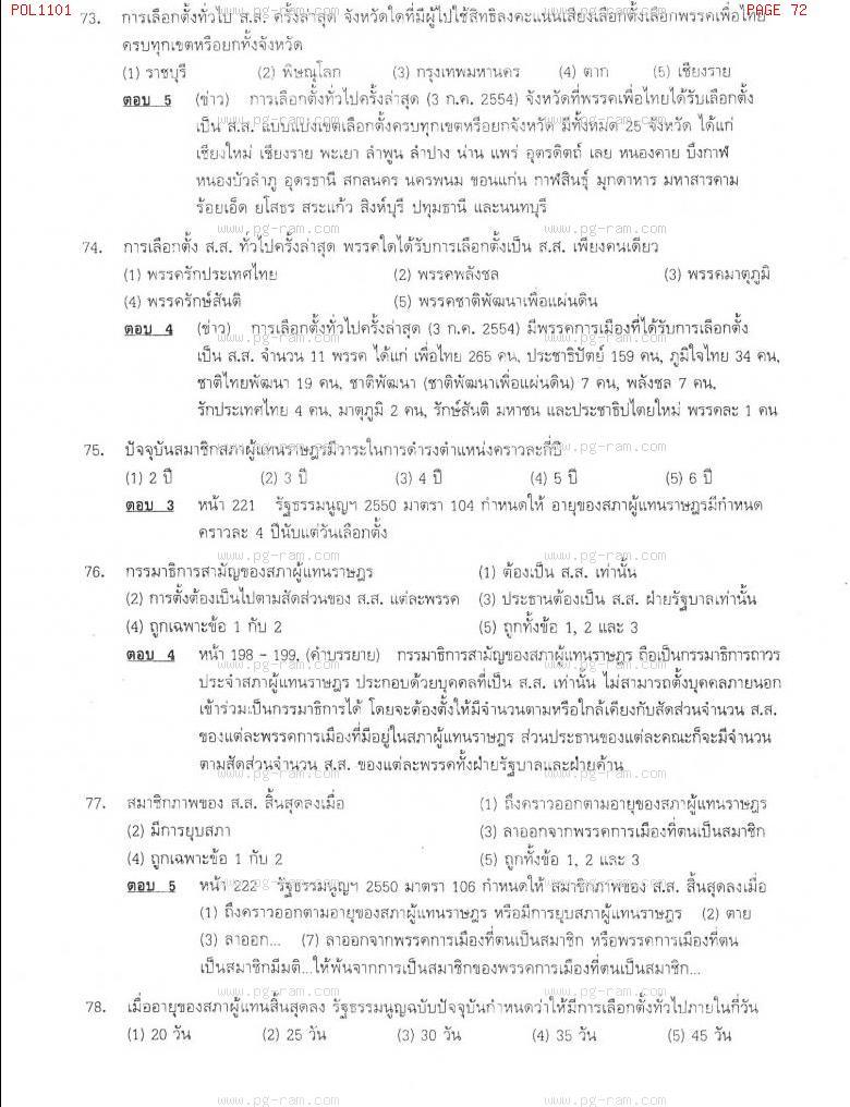 แนวข้อสอบ POL1101 การเมืองการปกครองไทย ม.ราม หน้าที่ 72