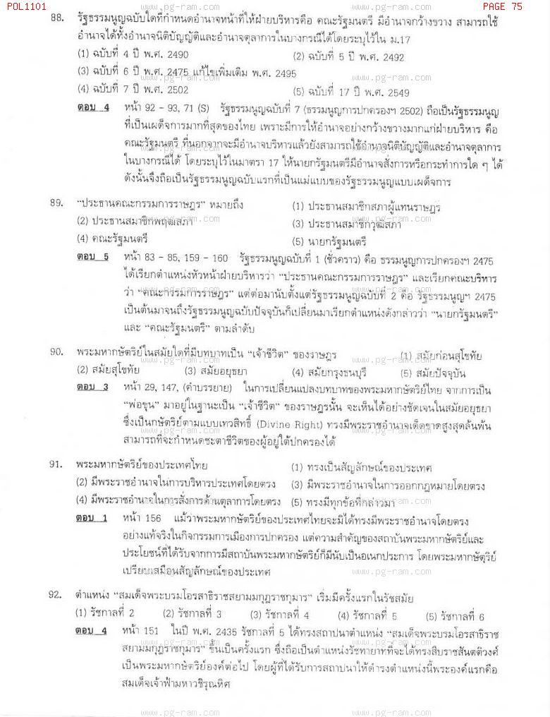แนวข้อสอบ POL1101 การเมืองการปกครองไทย ม.ราม หน้าที่ 75