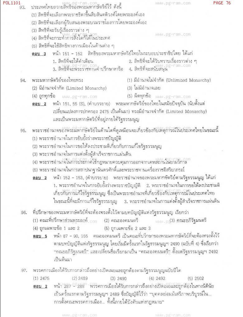แนวข้อสอบ POL1101 การเมืองการปกครองไทย ม.ราม หน้าที่ 76
