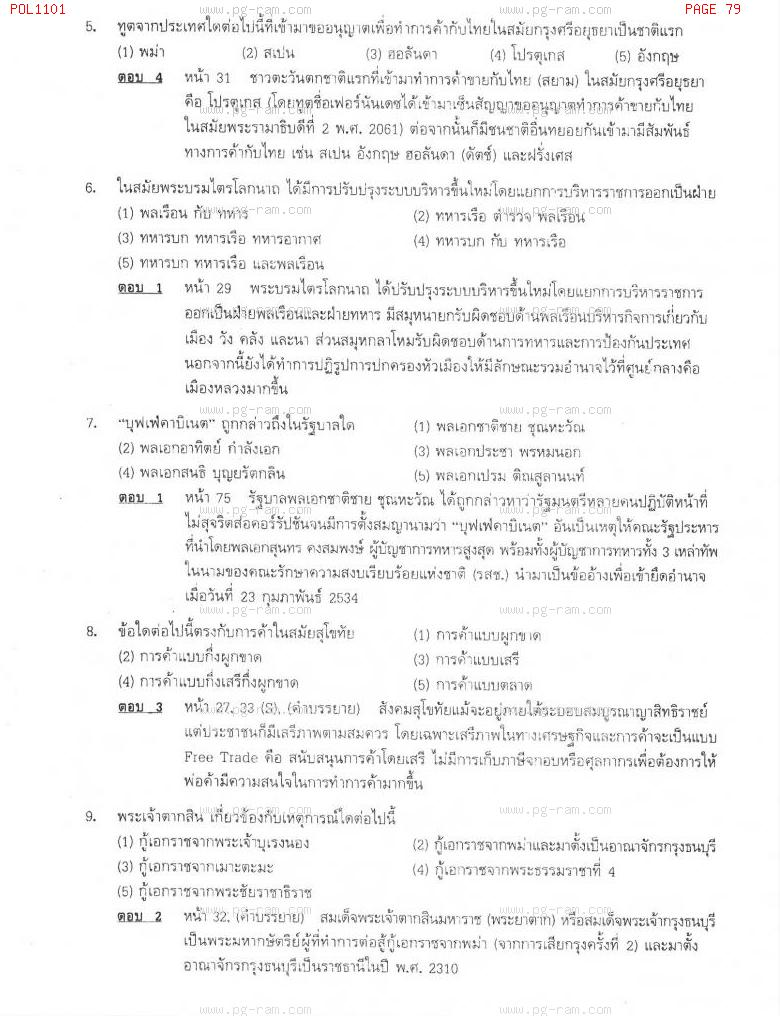 แนวข้อสอบ POL1101 การเมืองการปกครองไทย ม.ราม หน้าที่ 79
