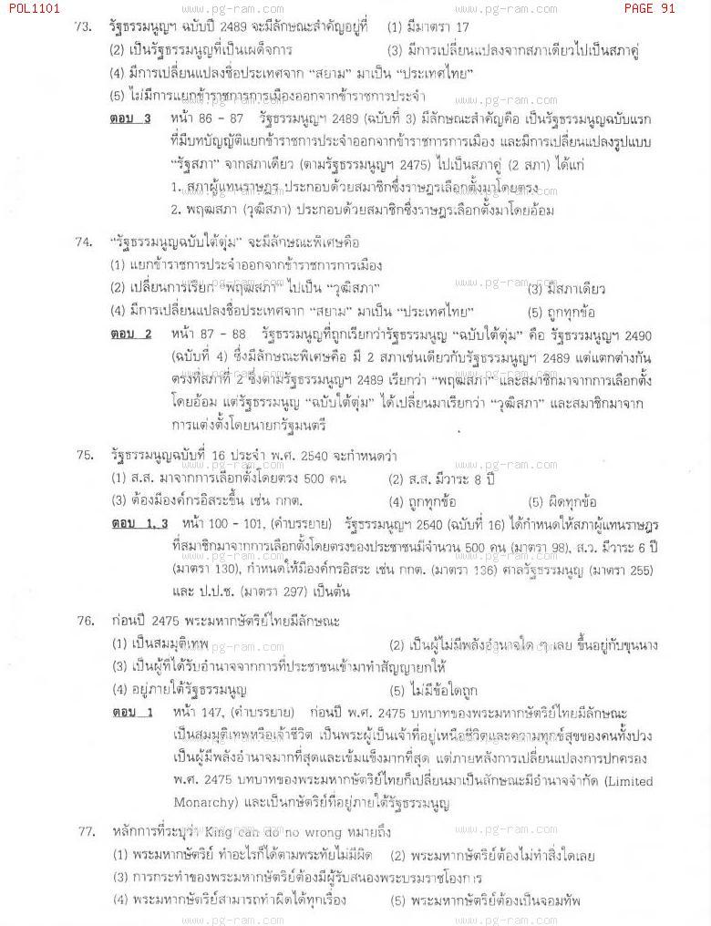 แนวข้อสอบ POL1101 การเมืองการปกครองไทย ม.ราม หน้าที่ 91