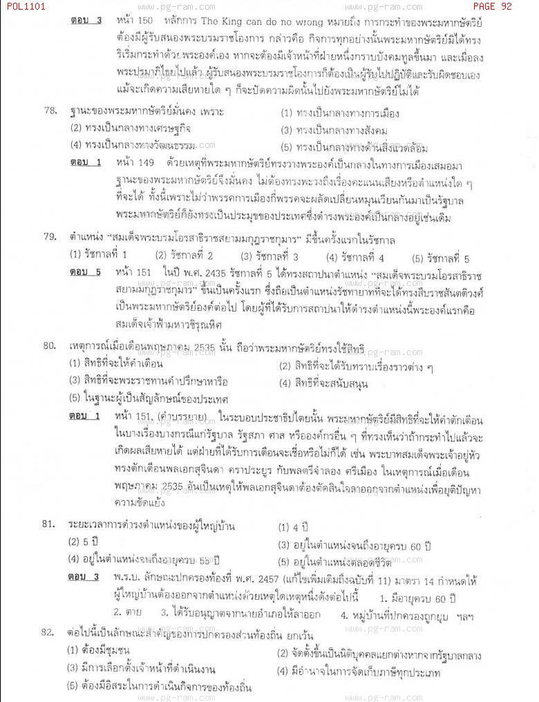 แนวข้อสอบ POL1101 การเมืองการปกครองไทย ม.ราม หน้าที่ 92