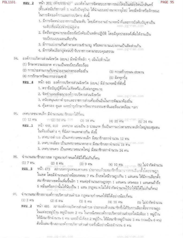 แนวข้อสอบ POL1101 การเมืองการปกครองไทย ม.ราม หน้าที่ 95