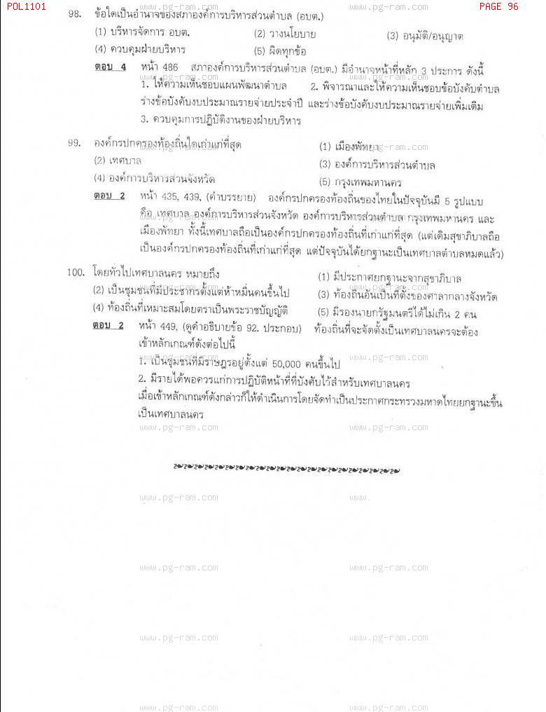 แนวข้อสอบ POL1101 การเมืองการปกครองไทย ม.ราม หน้าที่ 96