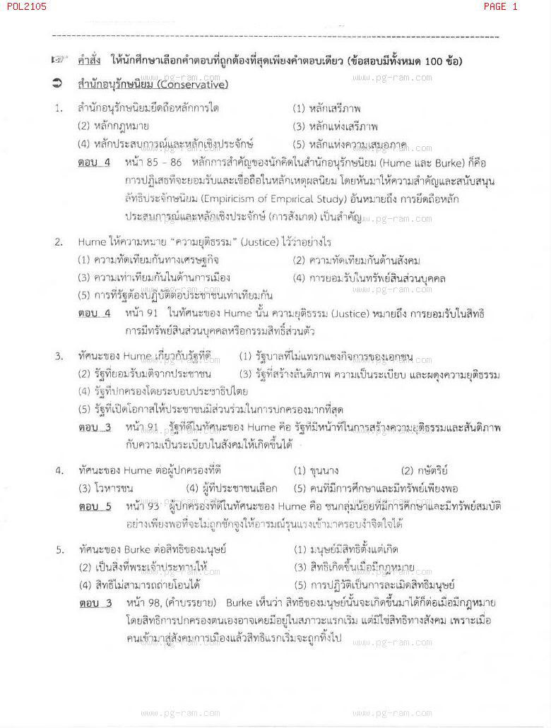 แนวข้อสอบ POL2105 ทฤษฏีและจริยธรรมทางการเมือง 2 ม.ราม หน้าที่