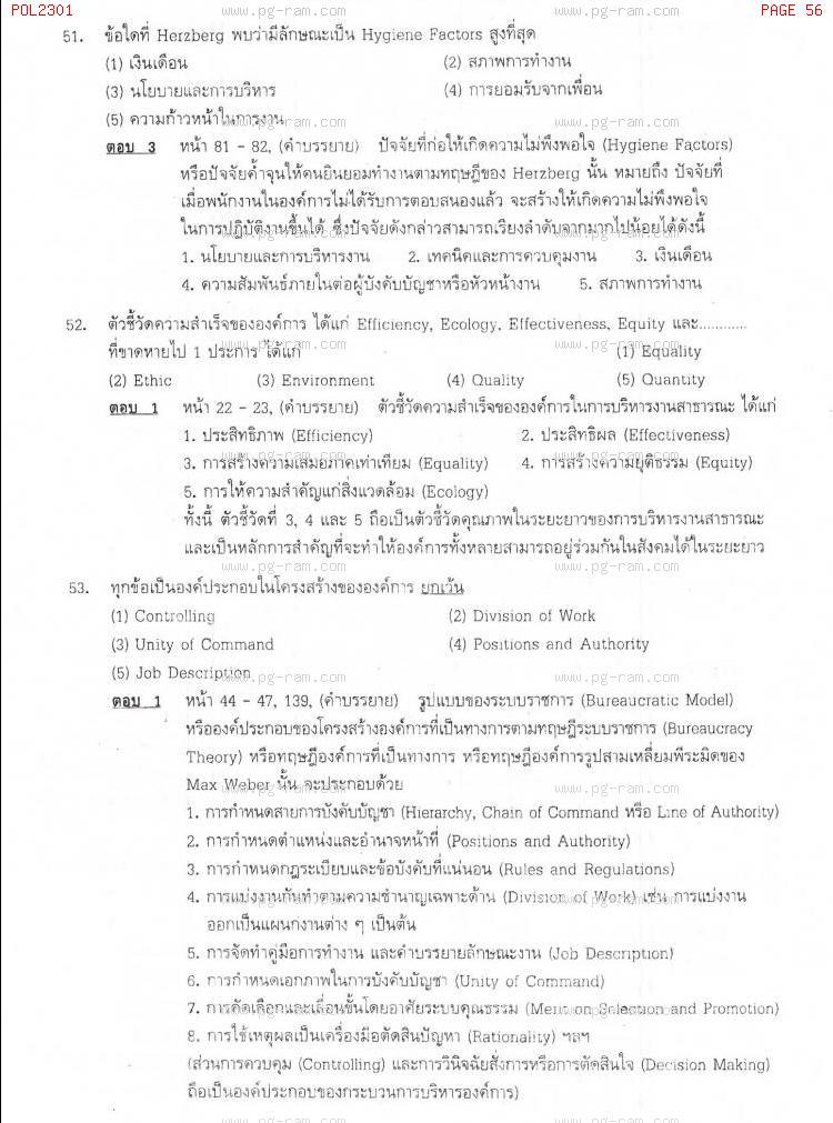 แนวข้อสอบ POL2301 องค์การและการบริหารในภาครัฐ ม.ราม หน้าที่ 56