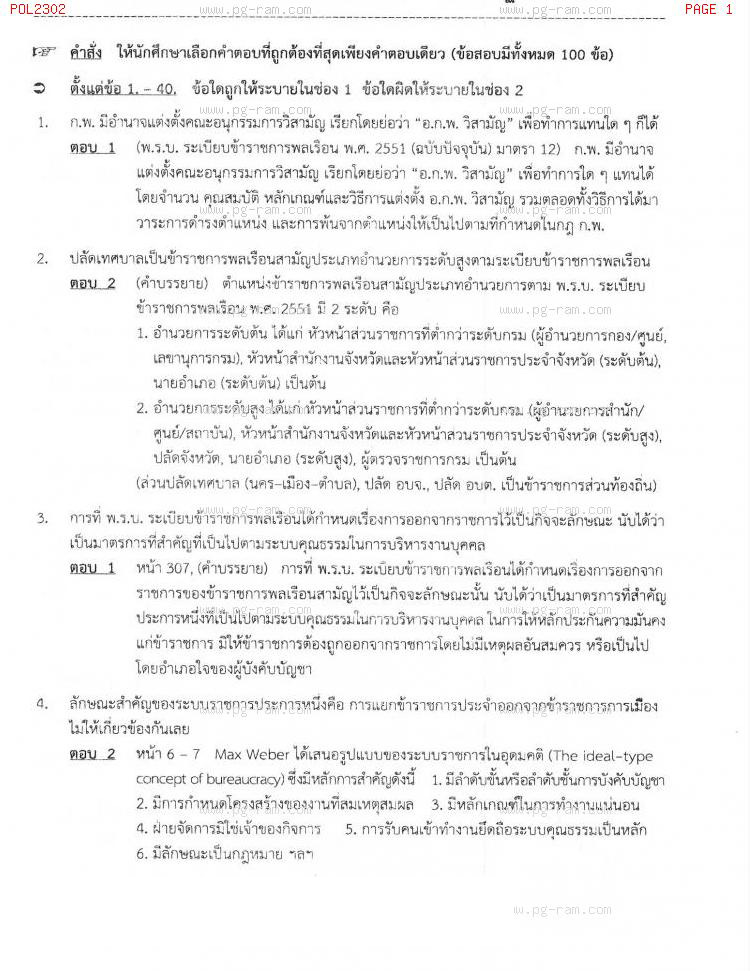 แนวข้อสอบ POL2302 ระเบียบปฏิบัติราชการ ม.ราม หน้าที่