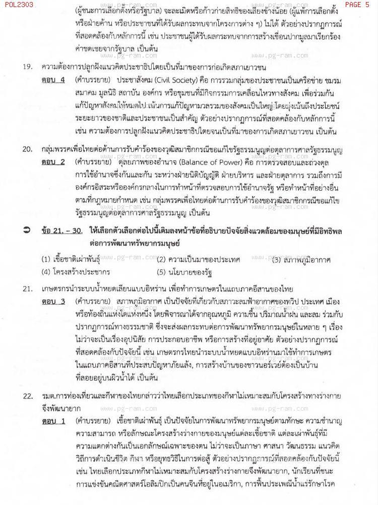 แนวข้อสอบ POL2303 การบริหารทรัพยากรมนุษย์ในภาครัฐ ม.ราม หน้าที่ 5