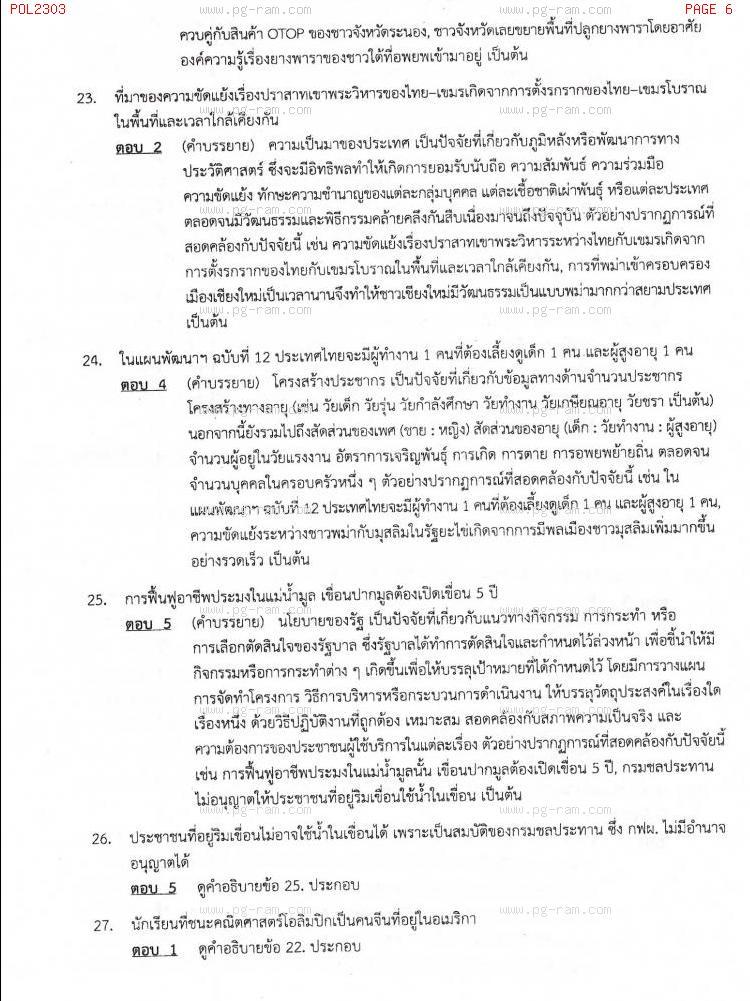 แนวข้อสอบ POL2303 การบริหารทรัพยากรมนุษย์ในภาครัฐ ม.ราม หน้าที่ 6