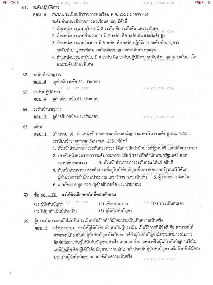 แนวข้อสอบ POL2303 การบริหารทรัพยากรมนุษย์ในภาครัฐ ม.ราม หน้าที่ 12
