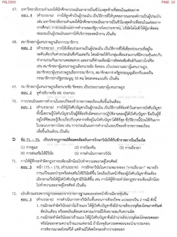 แนวข้อสอบ POL2303 การบริหารทรัพยากรมนุษย์ในภาครัฐ ม.ราม หน้าที่ 13