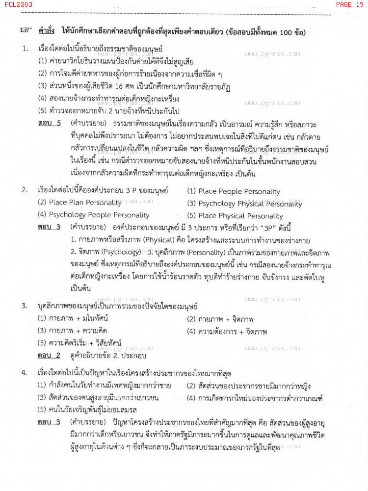 แนวข้อสอบ POL2303 การบริหารทรัพยากรมนุษย์ในภาครัฐ ม.ราม หน้าที่ 19