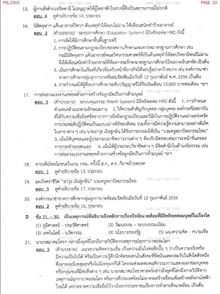 แนวข้อสอบ POL2303 การบริหารทรัพยากรมนุษย์ในภาครัฐ ม.ราม หน้าที่ 22