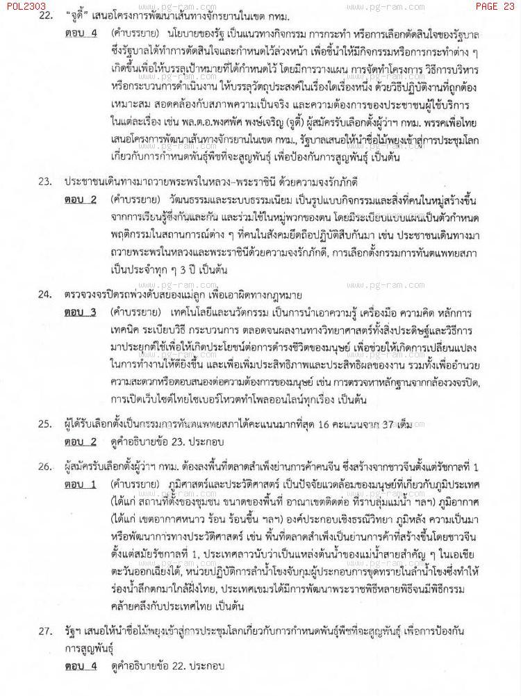 แนวข้อสอบ POL2303 การบริหารทรัพยากรมนุษย์ในภาครัฐ ม.ราม หน้าที่ 23