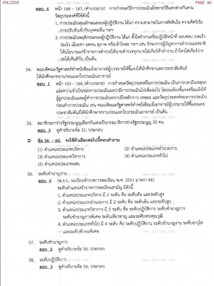 แนวข้อสอบ POL2303 การบริหารทรัพยากรมนุษย์ในภาครัฐ ม.ราม หน้าที่ 46