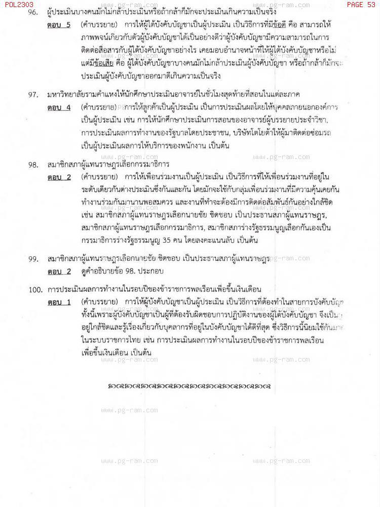แนวข้อสอบ POL2303 การบริหารทรัพยากรมนุษย์ในภาครัฐ ม.ราม หน้าที่ 53