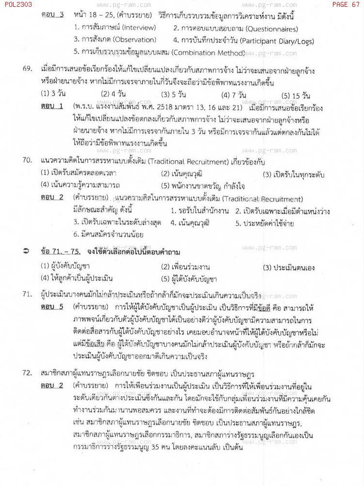 แนวข้อสอบ POL2303 การบริหารทรัพยากรมนุษย์ในภาครัฐ ม.ราม หน้าที่ 67