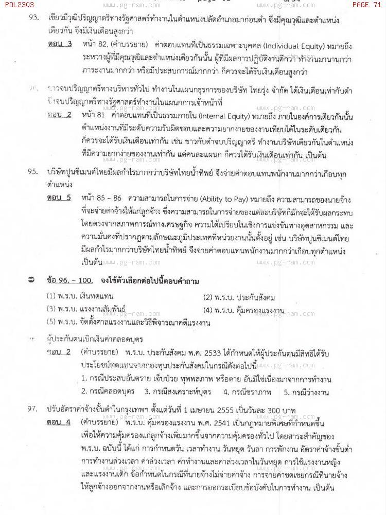 แนวข้อสอบ POL2303 การบริหารทรัพยากรมนุษย์ในภาครัฐ ม.ราม หน้าที่ 71