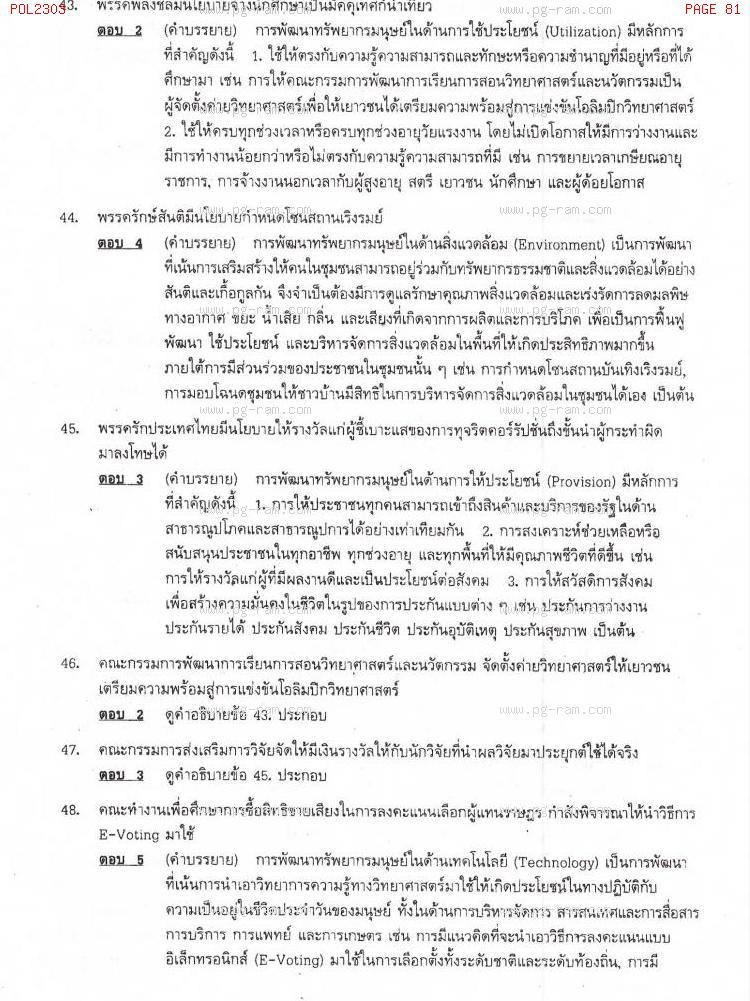 แนวข้อสอบ POL2303 การบริหารทรัพยากรมนุษย์ในภาครัฐ ม.ราม หน้าที่ 81
