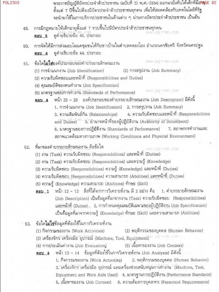 แนวข้อสอบ POL2303 การบริหารทรัพยากรมนุษย์ในภาครัฐ ม.ราม หน้าที่ 82