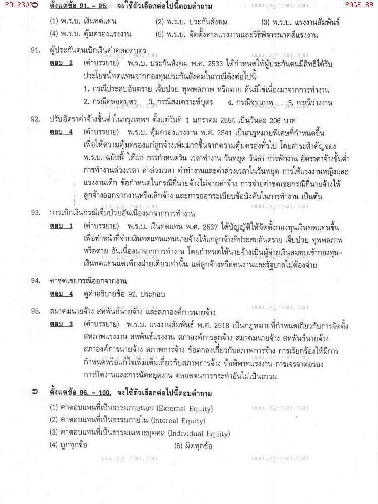 แนวข้อสอบ POL2303 การบริหารทรัพยากรมนุษย์ในภาครัฐ ม.ราม หน้าที่ 89