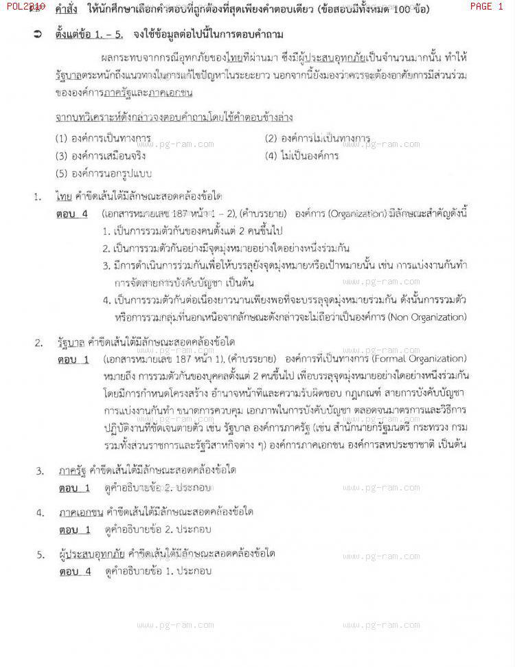 แนวข้อสอบ POL2310 ทฤษฎีองค์การ ม.ราม หน้าที่