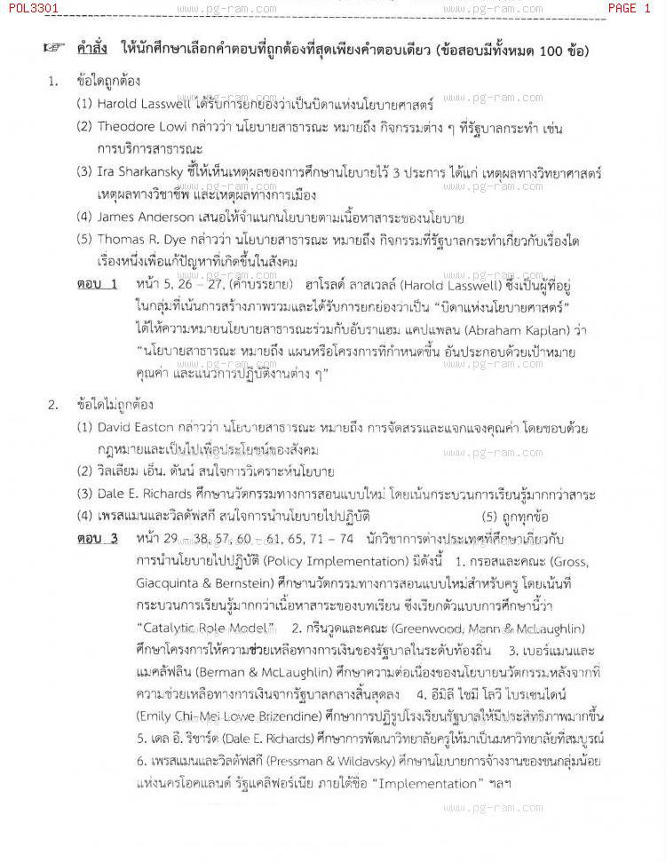 แนวข้อสอบ POL3301 นโยบายสาธารณะ ม.ราม หน้าที่