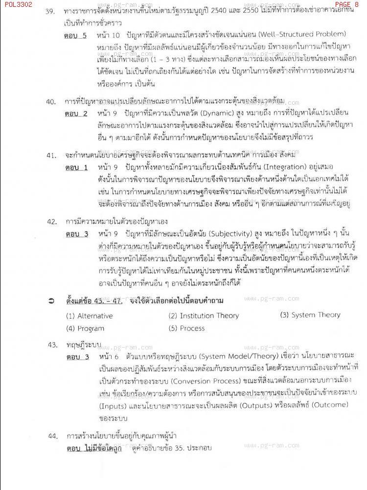 แนวข้อสอบ POL3302 การวางแผนในภาครัฐ ม.ราม หน้าที่ 8