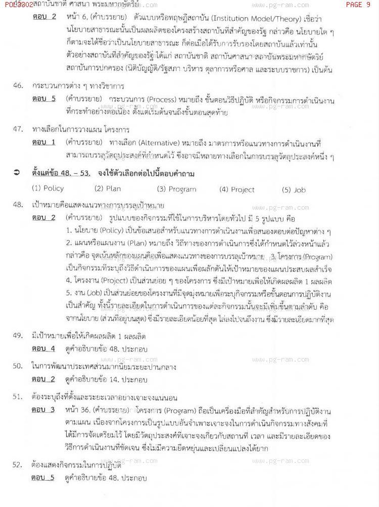 แนวข้อสอบ POL3302 การวางแผนในภาครัฐ ม.ราม หน้าที่ 9