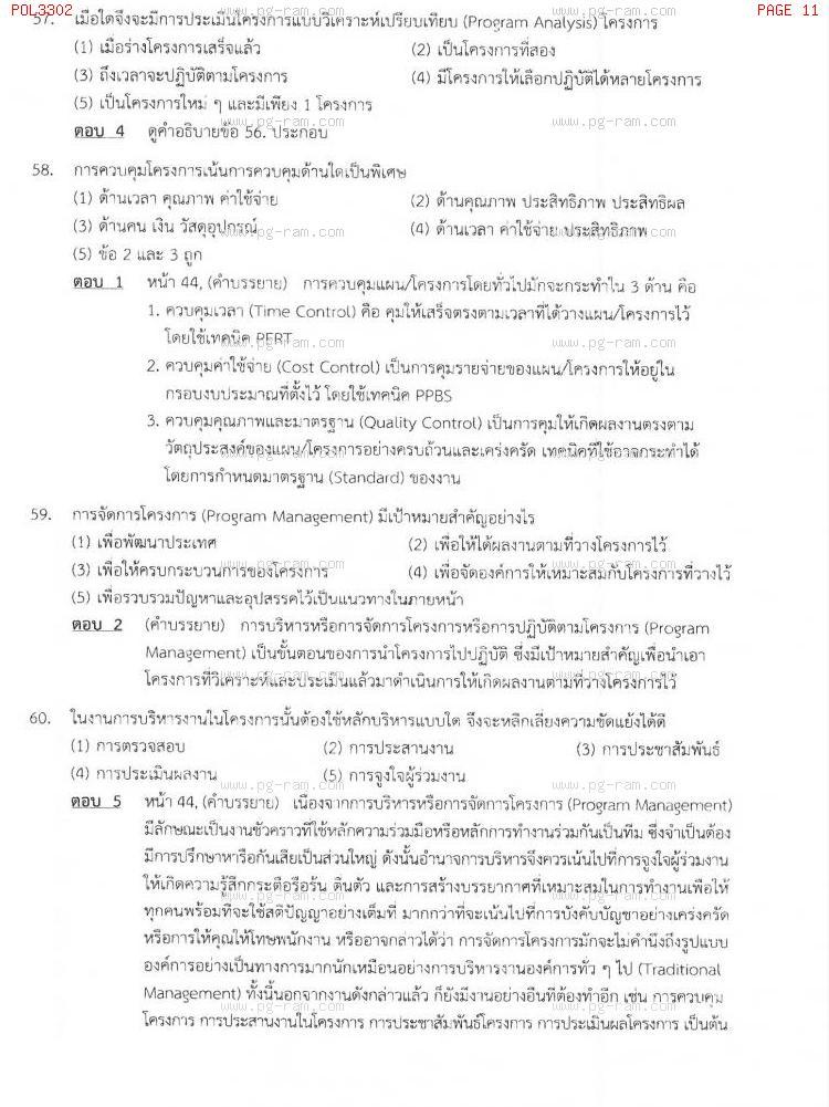 แนวข้อสอบ POL3302 การวางแผนในภาครัฐ ม.ราม หน้าที่ 11