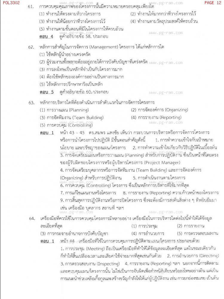 แนวข้อสอบ POL3302 การวางแผนในภาครัฐ ม.ราม หน้าที่ 12