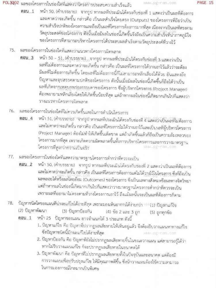 แนวข้อสอบ POL3302 การวางแผนในภาครัฐ ม.ราม หน้าที่ 15