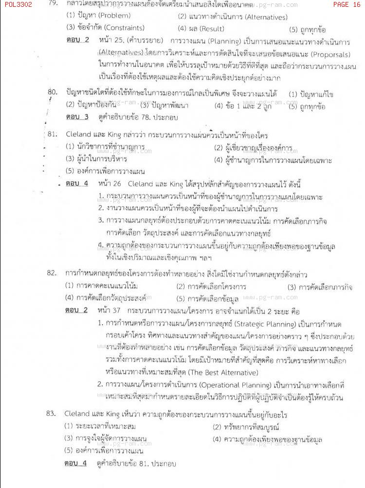 แนวข้อสอบ POL3302 การวางแผนในภาครัฐ ม.ราม หน้าที่ 16