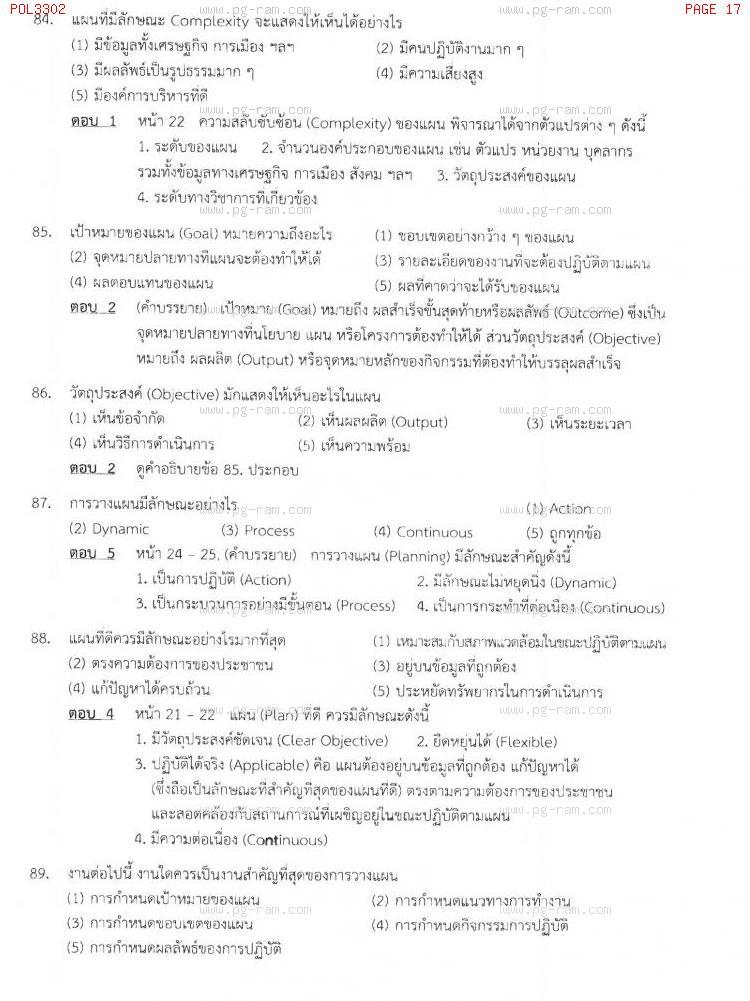 แนวข้อสอบ POL3302 การวางแผนในภาครัฐ ม.ราม หน้าที่ 17