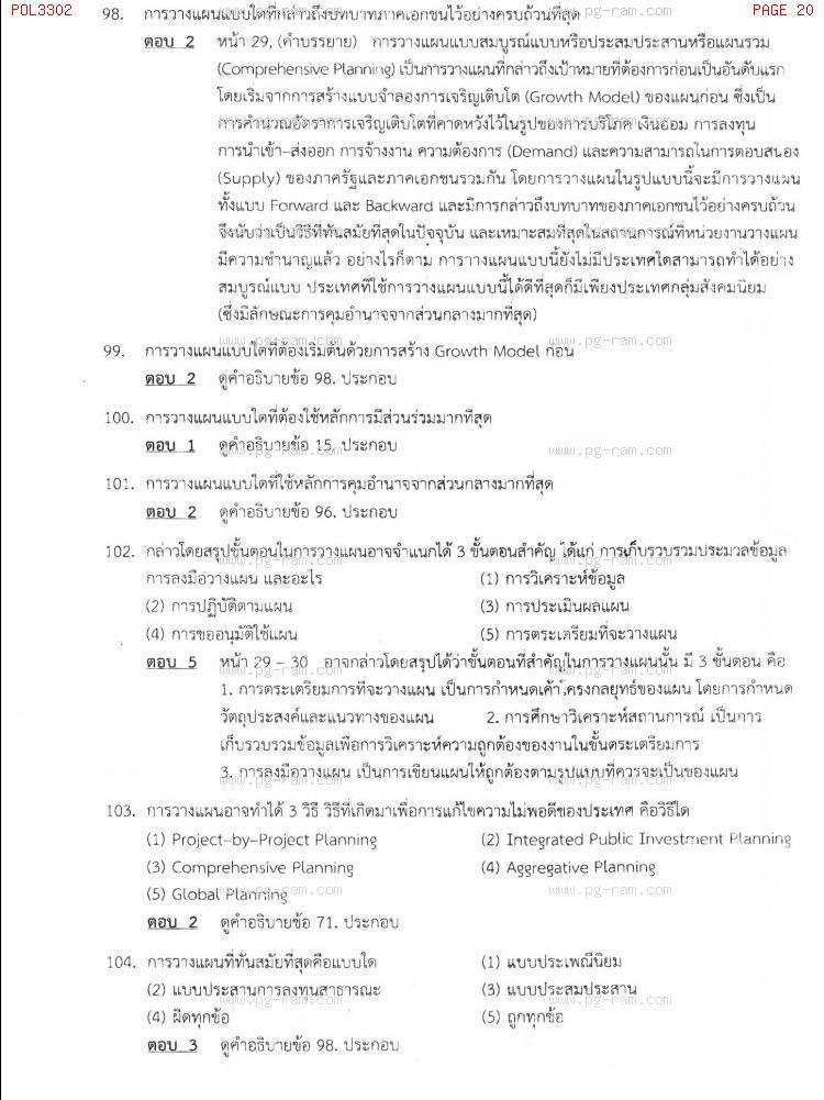 แนวข้อสอบ POL3302 การวางแผนในภาครัฐ ม.ราม หน้าที่ 20