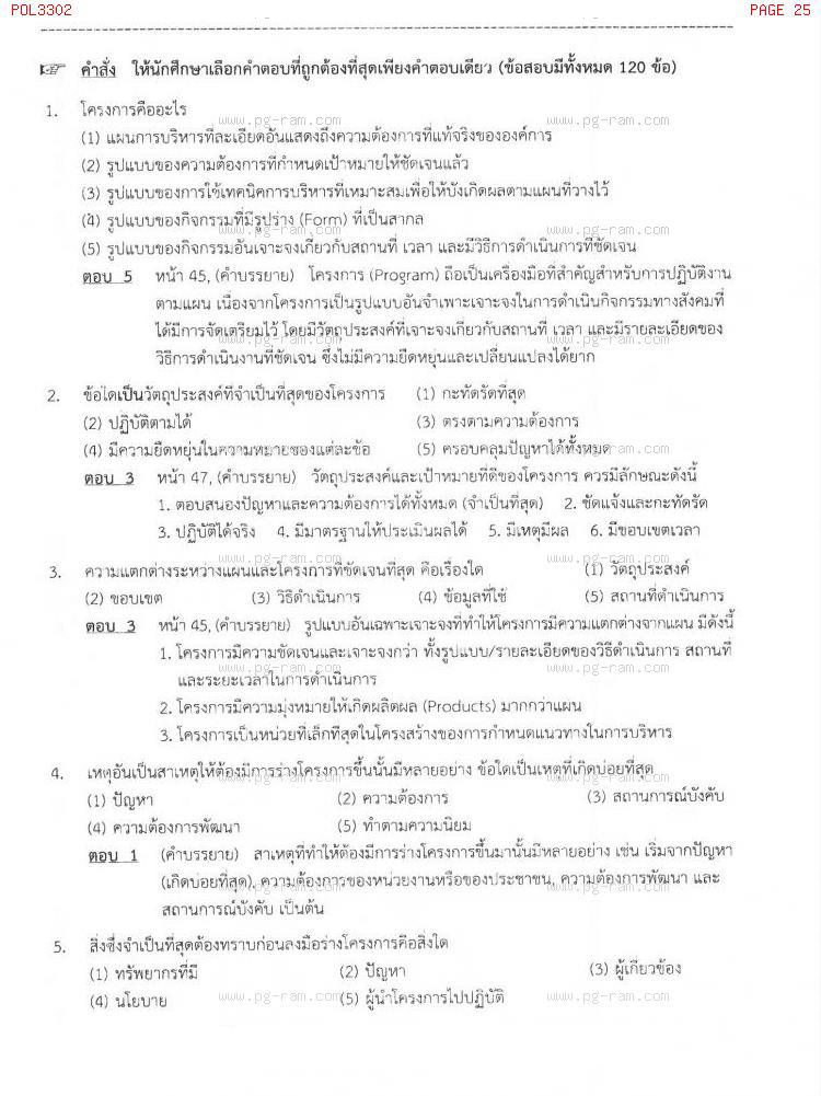 แนวข้อสอบ POL3302 การวางแผนในภาครัฐ ม.ราม หน้าที่ 25