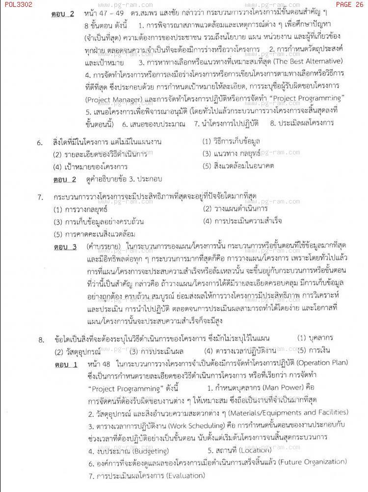 แนวข้อสอบ POL3302 การวางแผนในภาครัฐ ม.ราม หน้าที่ 26